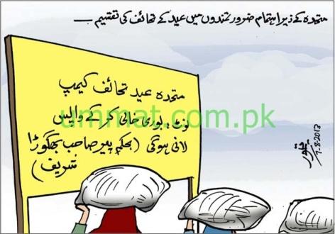 CARTOON_Eid Bory Gift of MQM