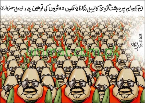 CARTOON_MQM's terror Label is insult of Many Lakh Voters