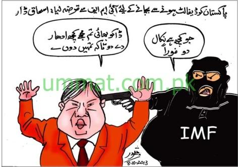 CARTOON_IMF Dakoos loot Pakistan