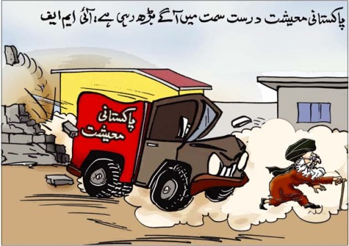 CARTOON_IMF & Pakistani Economy