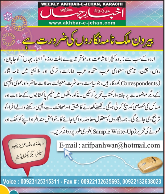 Akhbar-e-Jehan seeks Correspondents in Europe, USA