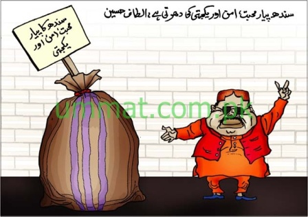 CARTOON_Bory & Peace in Sindh