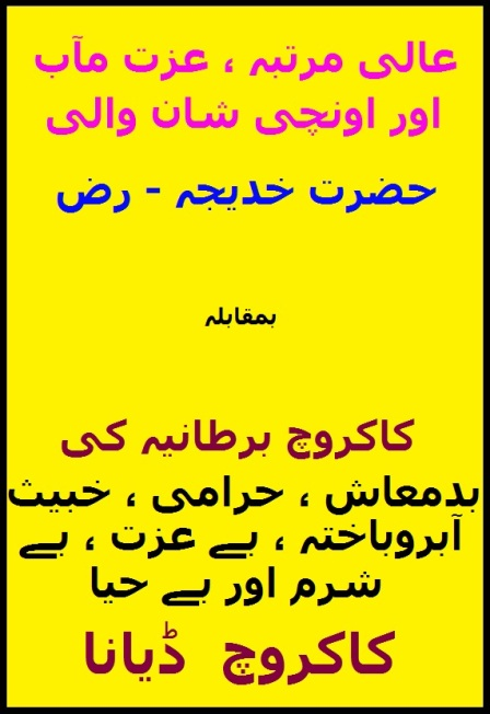 Hazrat Khadija (RA)-1