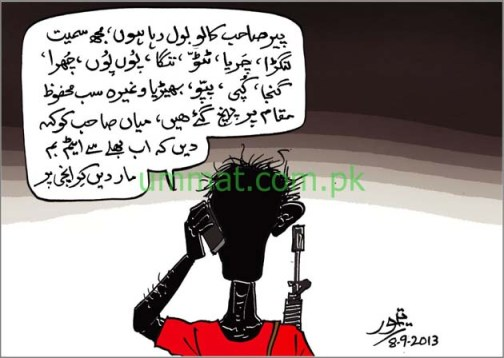 CARTOON_All MQM Terrorists are hiding in Safe Places