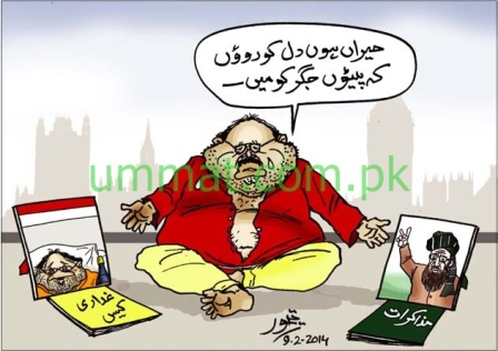 CARTOON_Altaf Bory Wala is indecisive
