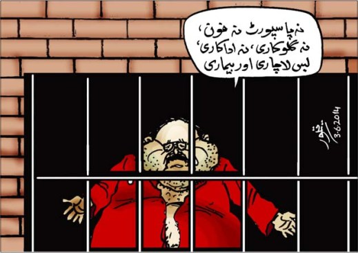 CARTOON_Altaf Harami is arrested in UK