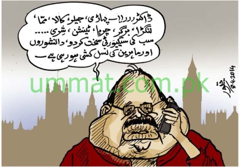 CARTOON_Altaf Harami phones for improved security