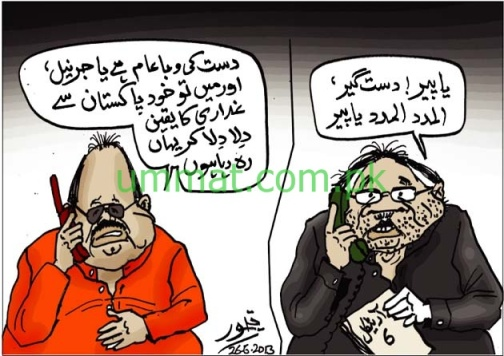 CARTOON_Altaf & Musharraf Conversation