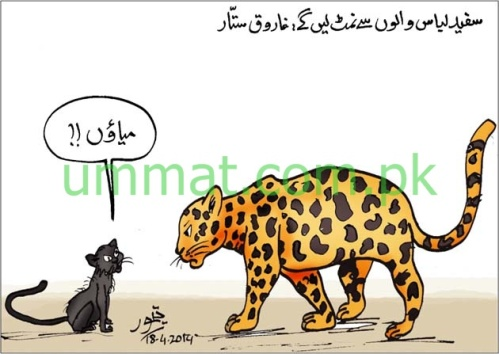 CARTOON_Farooq Sattar is a Harami & his Nonsense