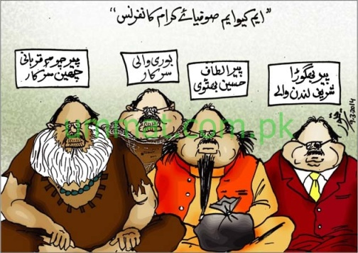 CARTOON_MQM Sufi Conference