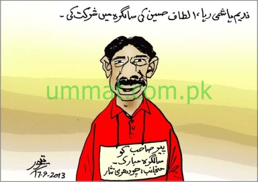 CARTOON_MQM Terrorist Nadeem Hashmi is freed