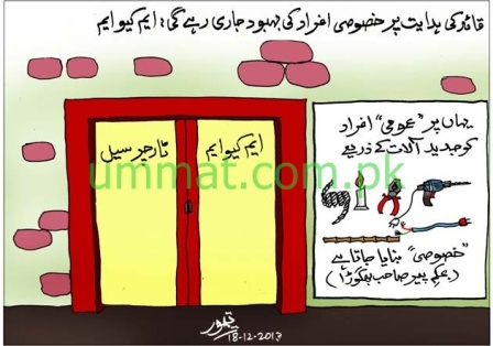 CARTOON_MQM Welfare