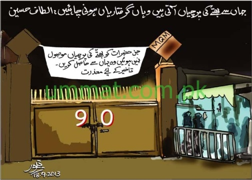 CARTOON_MQM's Bhatta Parchi Senders