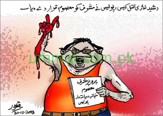 CARTOON_Musharraf is declared innocent by Police