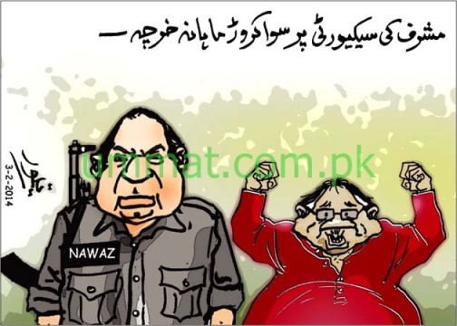 CARTOON_Musharraf Security