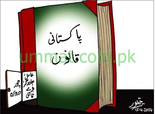 CARTOON_Pakistani Law