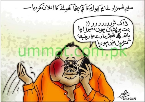 CARTOON_Saleem Shehzad vs Altaf Harami