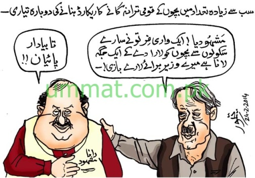 CARTOON_Shehbaz Sharif & Rana Mashhood