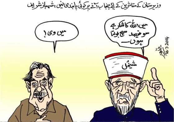 CARTOON_Tahir Qadri tells 100% Truth --- Ha Ha Ha