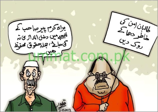 CARTOON_Terrorist Altaf appeals from Talibans to stop bombings