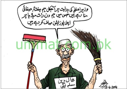 CARTOON_Week of Cleanliness