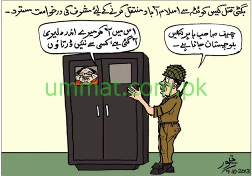 CARTOON_Yazeedi Kutta Musharraf is not frightened of anybody