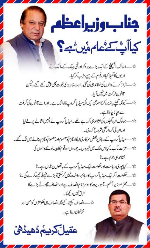 Appeal to Nawaz Sharif against GEO TV of Nazi Britain-1
