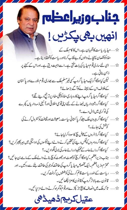 Appeal to Nawaz Sharif against GEO TV of Nazi Britain-2