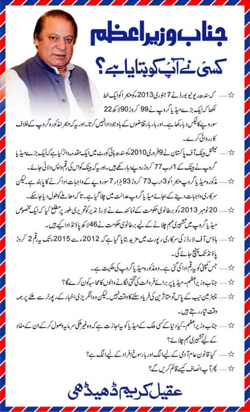 Appeal to Nawaz Sharif against GEO TV of Nazi Britain