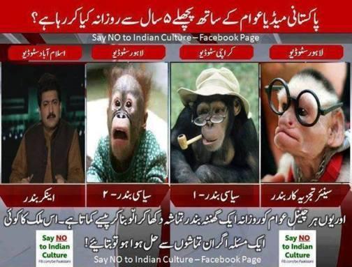 GEO TV & Hamid Mir as Monkeys