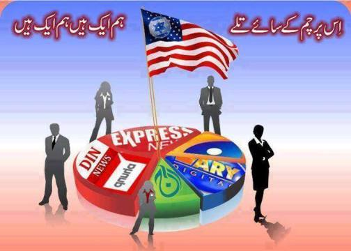 GEO TV & Others under US Flag