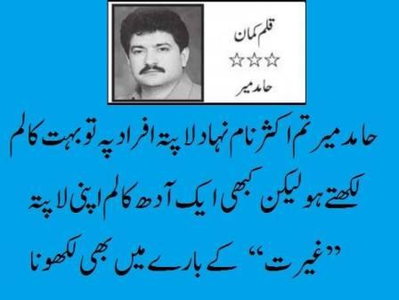 GEO_Hamid Mir Bay Ghairat