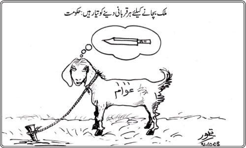 IMF Cartoon_Awam Sacrifice