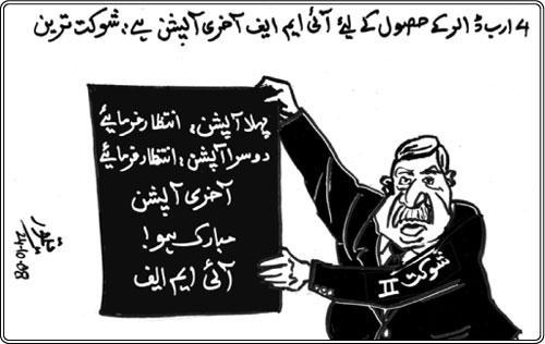 IMF Cartoon_Shaukat Aziz - 4 Arab Dollars-1