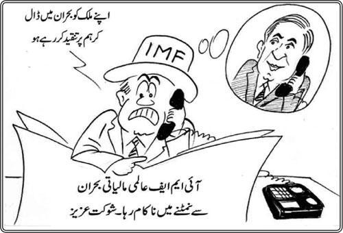 IMF Cartoon_Shaukat Aziz