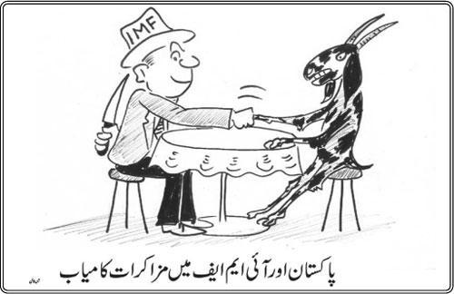 IMF Cartoon_Successful Negotiations