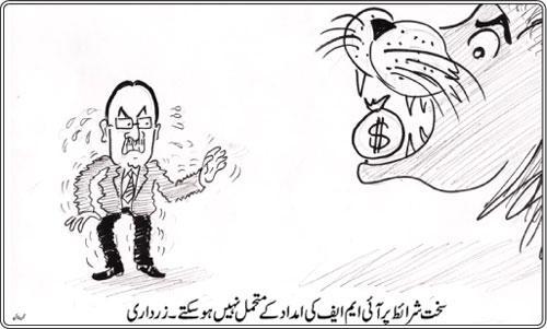IMF Cartoon_Zardari