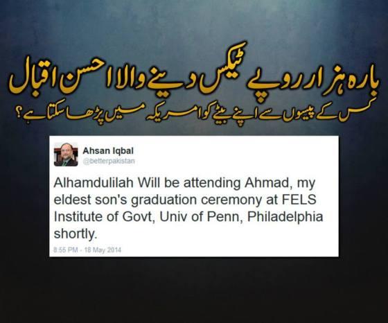 Ahsan Iqbal is a Tax Thief