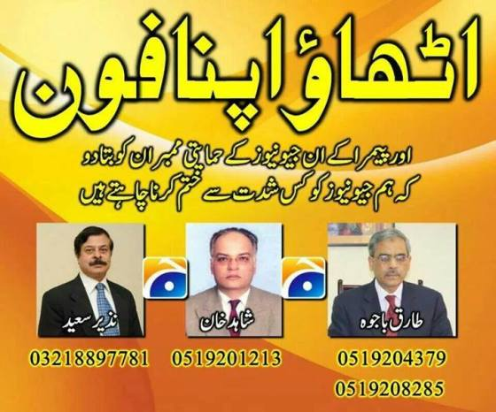 Phone PEMRA Members against GEO News