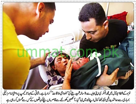 Dead Child, Mother & Father in Gaza