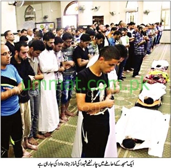 Funeral Pray of4 dead Shaheeds