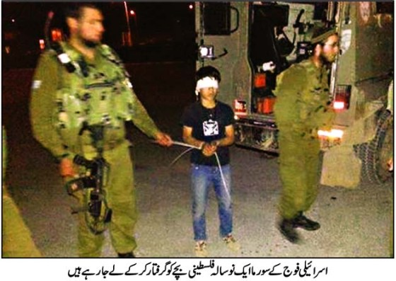 Israeilis arrest a Palestinian Child