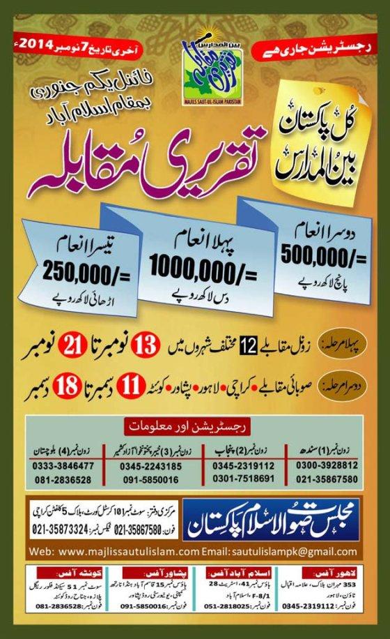 Advert_Speech Competition in Pakistan_U_30-10-14