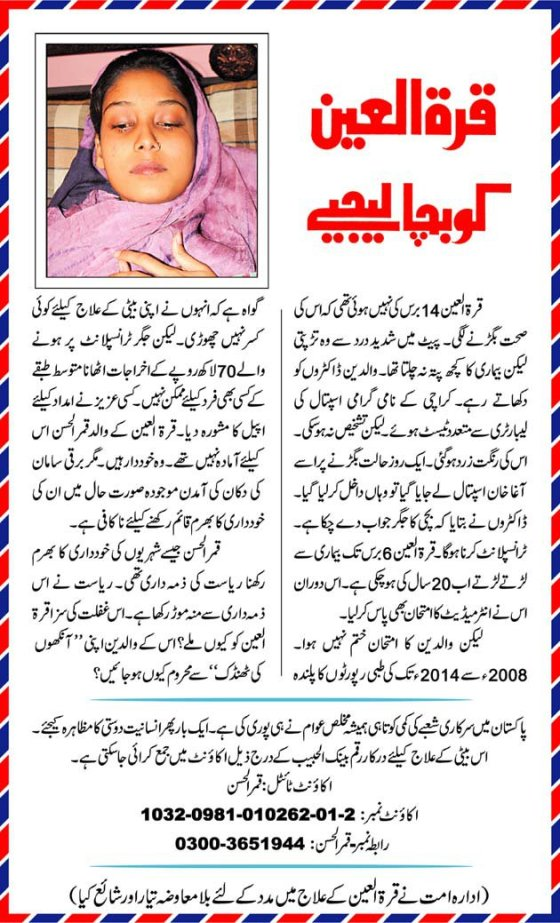 ADVT_Save Quratul Ain from her Liver Disease_U_17-11-14