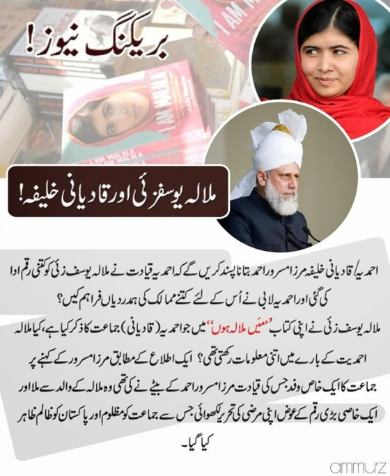 Widget_Malala & Mirzai Mirza Masroor Ahmed