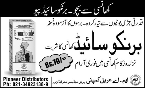 Advert_Herbal Bronchocide Cough Syrup_Umt_15-12-14