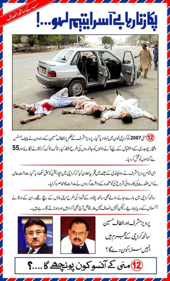 Advert_Musharraf & Altaf both are Terrorists_Umt_23-12-14