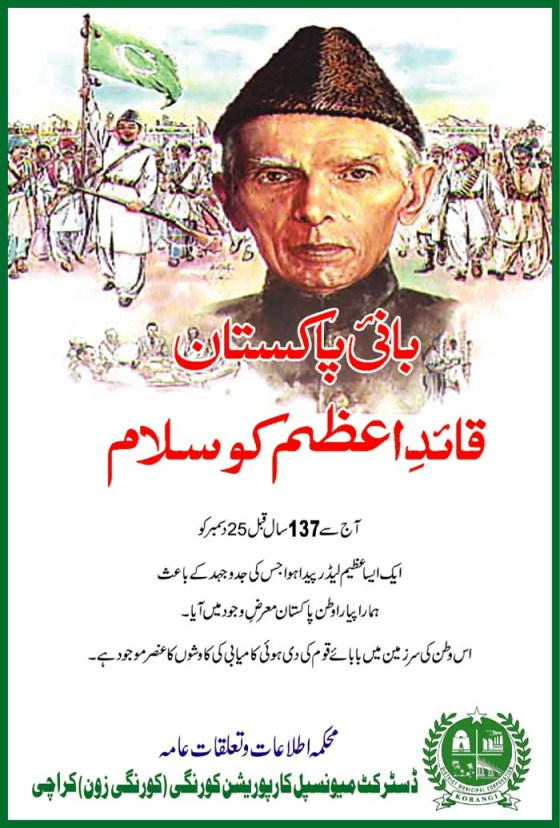 Advert_Salam to Mohtaram Jinnah Sahib_Ghazi Dec 2014