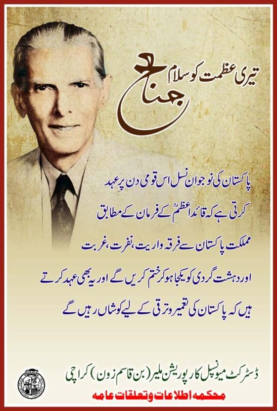 Advert_Salam to Mohtaram Jinnah Sahib's Azmat_Ghazi Dec 2014