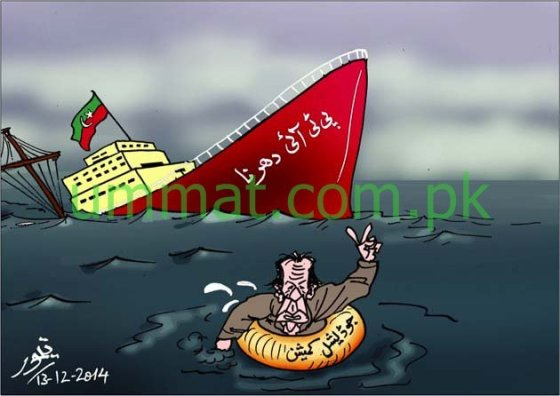 CARTOON_PTI Dharna sinks_Imran Khan Escapes_Umt_15-12-14